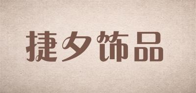 捷夕饰品十字链