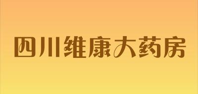 四川维康大药房孕妇维生素