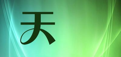 天鐏标志牌