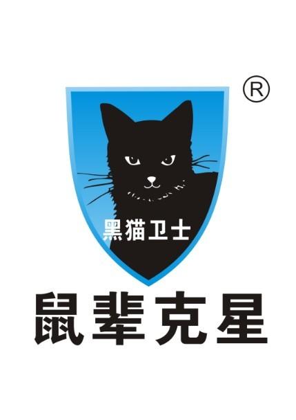 黑猫卫士红外线报警器