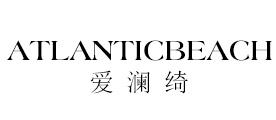 ATLANTIC BEACH是什么牌子_爱澜绮品牌怎么样?