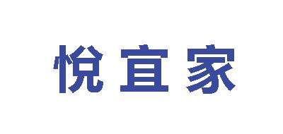 悦宜家是什么牌子_悦宜家品牌怎么样?
