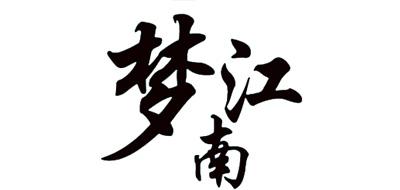 梦江南是什么牌子_梦江南品牌怎么样?