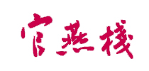雪蛤十大品牌排名NO.5