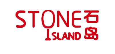 石岛是什么牌子_石岛品牌怎么样?