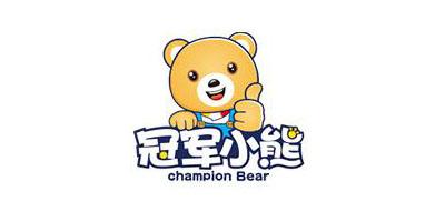 冠军小熊是什么牌子_冠军小熊品牌怎么样?