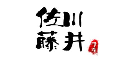 佐川藤井是什么牌子_佐川藤井品牌怎么样?