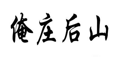 俺庄后山是什么牌子_俺庄后山品牌怎么样?