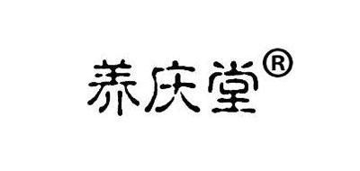 养庆堂是什么牌子_养庆堂品牌怎么样?
