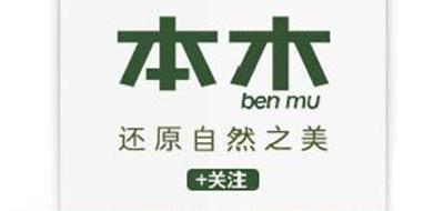 BENMU是什么牌子_本木品牌怎么样?
