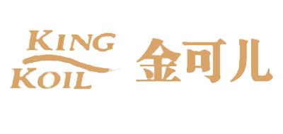 KING KOIL是什么牌子_金可儿品牌怎么样?