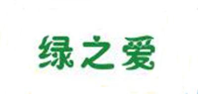 绿之爱是什么牌子_绿之爱品牌怎么样?