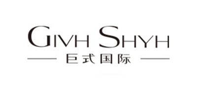 GIVH SHYH是什么牌子_巨式国际品牌怎么样?