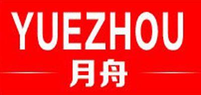 YUEZHOU是什么牌子_月舟品牌怎么样?