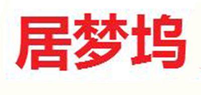 居梦坞是什么牌子_居梦坞品牌怎么样?