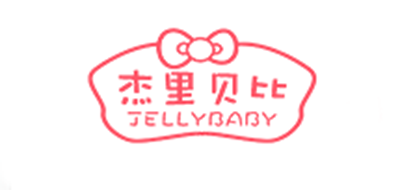JELLYBABY是什么牌子_杰里贝比品牌怎么样?