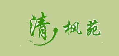 清枫苑是什么牌子_清枫苑品牌怎么样?