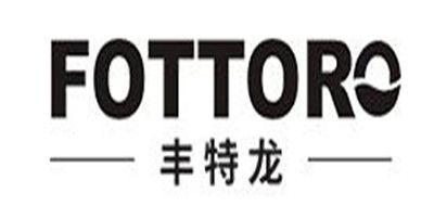FOTTORO是什么牌子_丰特龙品牌怎么样?