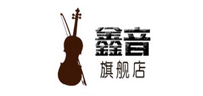 鑫音是什么牌子_鑫音品牌怎么样?