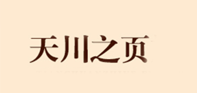 天川之页是什么牌子_天川之页品牌怎么样?