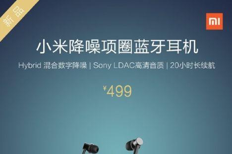 小米降噪项圈蓝牙耳机开售:售价499元-2