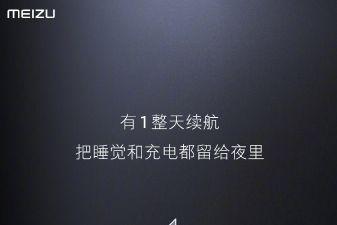 魅族16s Pro曝光新特性:长达1整天续航-1