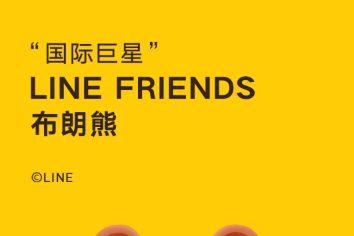 小米x LINE FRIENDS充电宝发售:仅售价169元-3