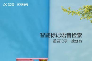 科大讯飞发布讯飞智能录音笔SR301青春版:专为青年学生群体打-2