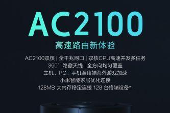 小米发布全新路由器AC2100:4*4MIMO的5G网络-1