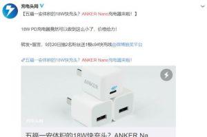 ANKER将推出一款Nano充电器:售价69元-1