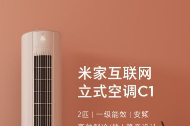 米家互联网立式空调C1正式开售:售价4099元-1