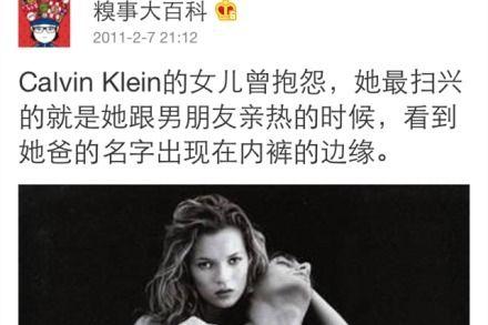 alvin Klein的女儿说世界上最扫兴的事就是跟男友准备激情时-1