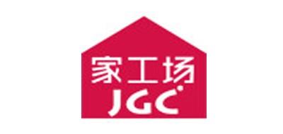 JGC是什么牌子_家工场品牌怎么样?