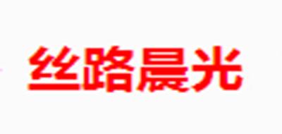 丝路晨光是什么牌子_丝路晨光品牌怎么样?