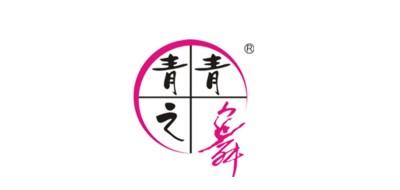 青青之舞是什么牌子_青青之舞品牌怎么样?