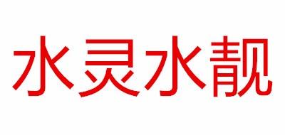 水灵水靓是什么牌子_水灵水靓品牌怎么样?