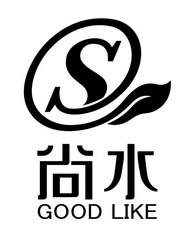GOODLIKE是什么牌子_尚水品牌怎么样?