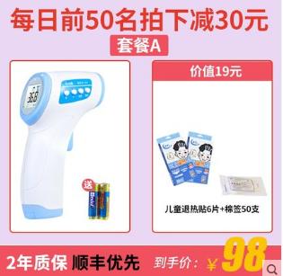 台胜家用婴儿红外线电子体温计耳温额温枪精准儿童宝宝发烧探热器
