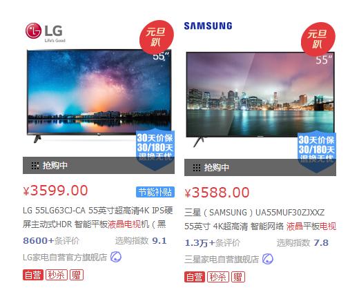 三星和LG的55寸液晶电视哪个好?-1