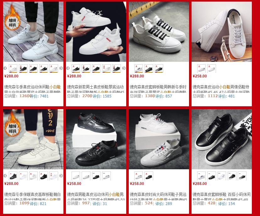 Dekesen/德克森男士休闲鞋小白鞋有哪些系列-1