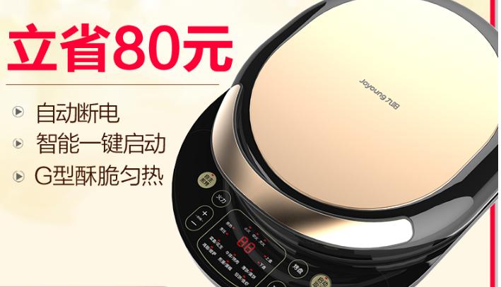 300元以内电饼铛有哪些品牌值得推荐-2
