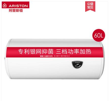 阿里斯顿(ARISTON)电热水器与AO史密斯电热水器哪个好些?-1