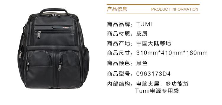 途明(TUMI )0963173D4 双肩包怎么样?性价比高吗?-1