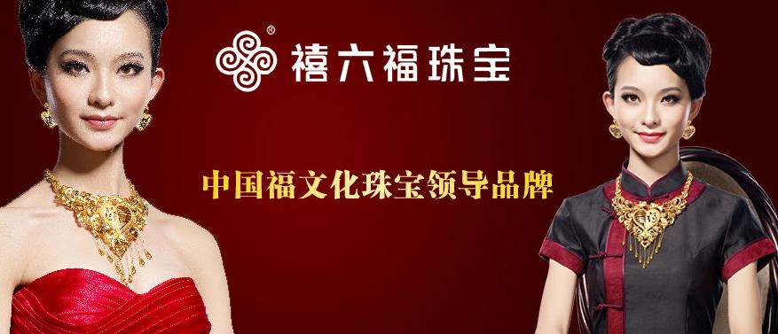 (Luk Fook )六福珠宝品牌怎样?性价比高吗?-1