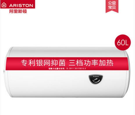 阿里斯顿电热水器是大品牌吗?性价比高吗?-1