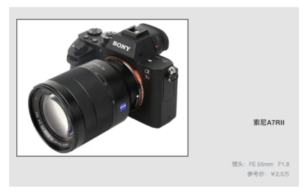 索尼A7RII单反相机怎么样?还有哪些单反相机值得推荐?-1
