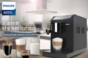 喜客(Saeco)咖啡机什么国家的?性价比高吗?-1