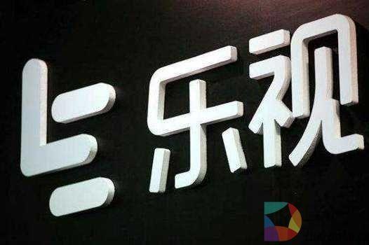 乐视网董事长:正积极激活核心业务 与机构协商贷款展期-1