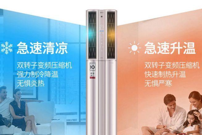 LG立柜式空调怎么选?LG立柜式空调排行推荐?-1