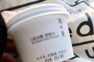 简爱裸酸奶好不好?-1